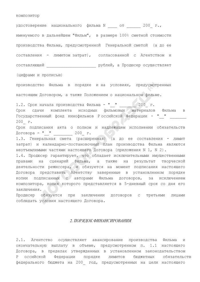 Примерная форма контракта (договора) о государственной финансовой поддержке производства национального игрового кинофильма (полное финансирование). Страница 2