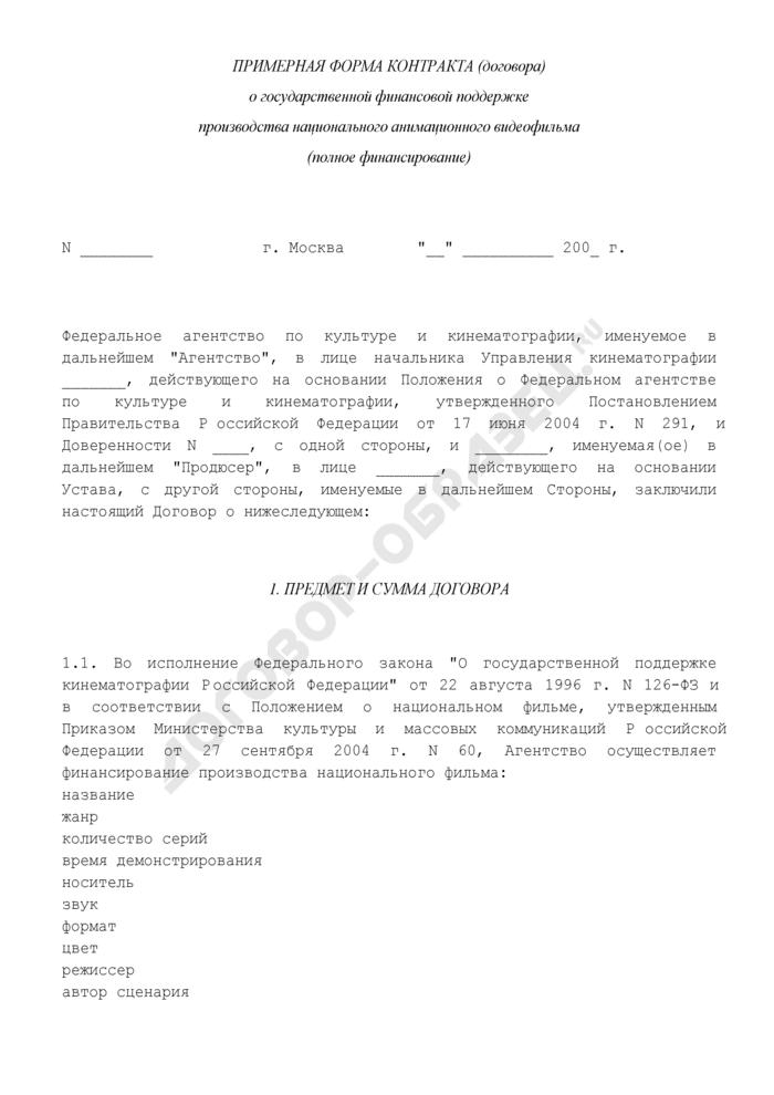Примерная форма контракта (договора) о государственной финансовой поддержке производства национального анимационного видеофильма (полное финансирование). Страница 1