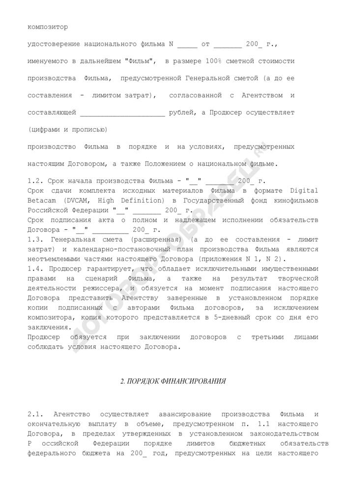 Примерная форма контракта (договора) о государственной финансовой поддержке производства национального анимационного видеофильма (полное финансирование). Страница 2