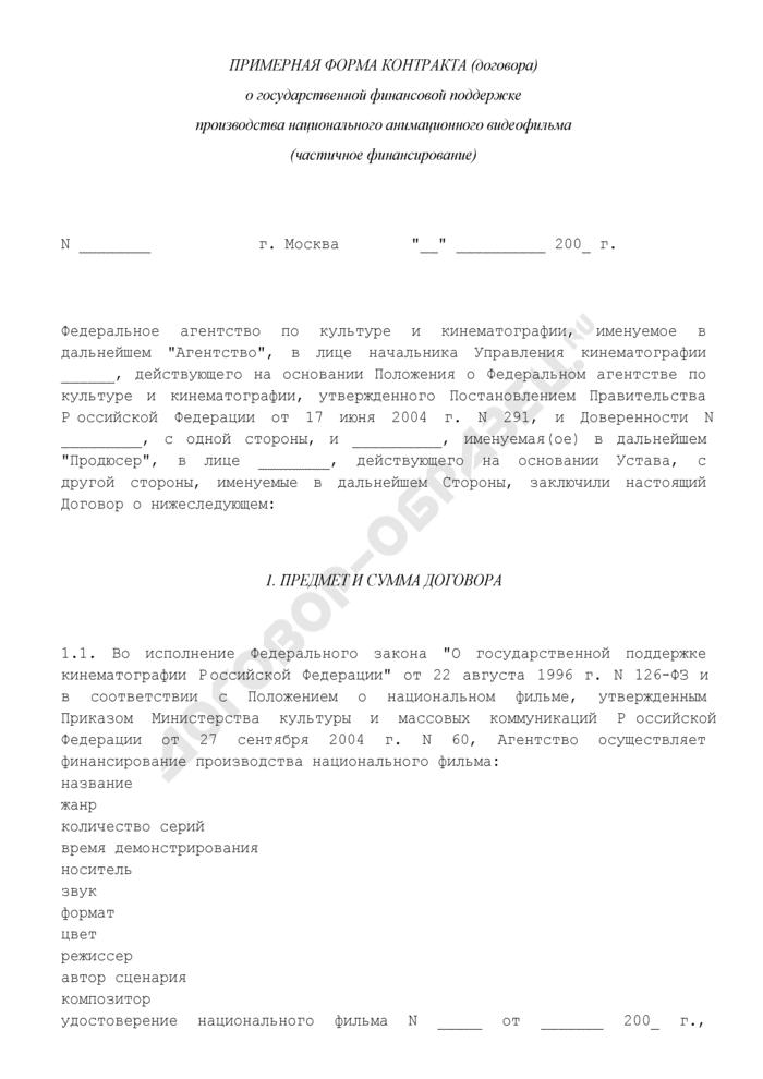 Примерная форма контракта (договора) о государственной финансовой поддержке производства национального анимационного видеофильма (частичное финансирование). Страница 1
