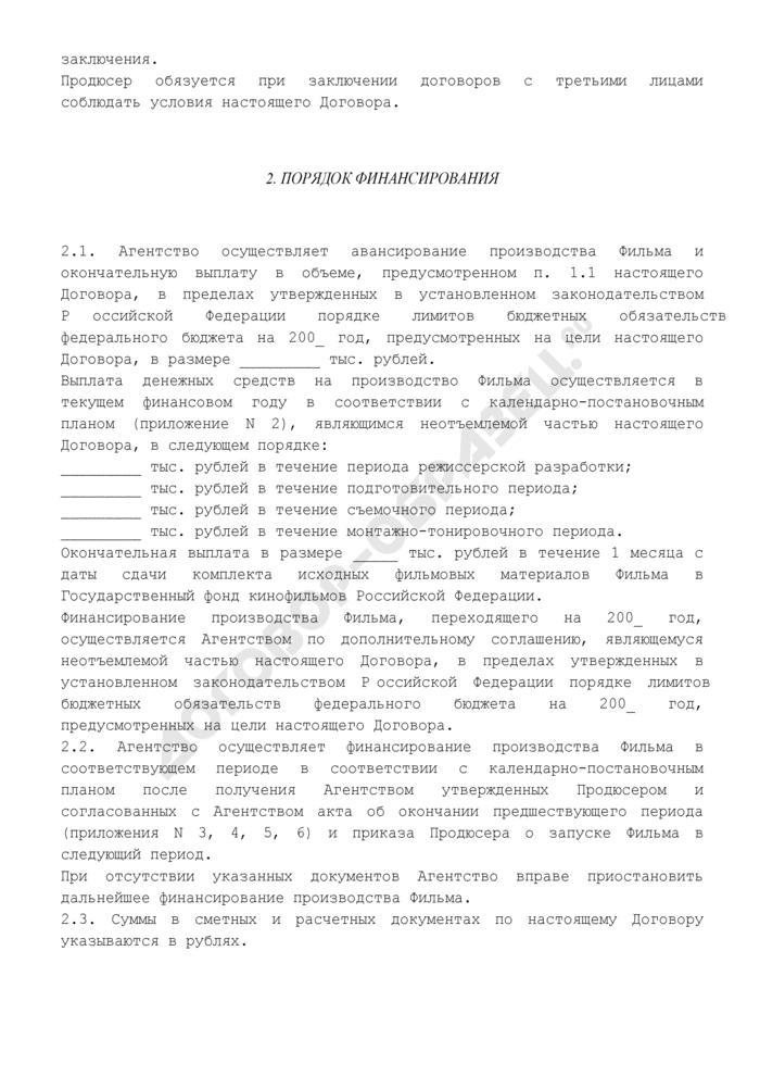 Примерная форма контракта (договора) о государственной финансовой поддержке производства национального анимационного видеофильма (частичное финансирование). Страница 3