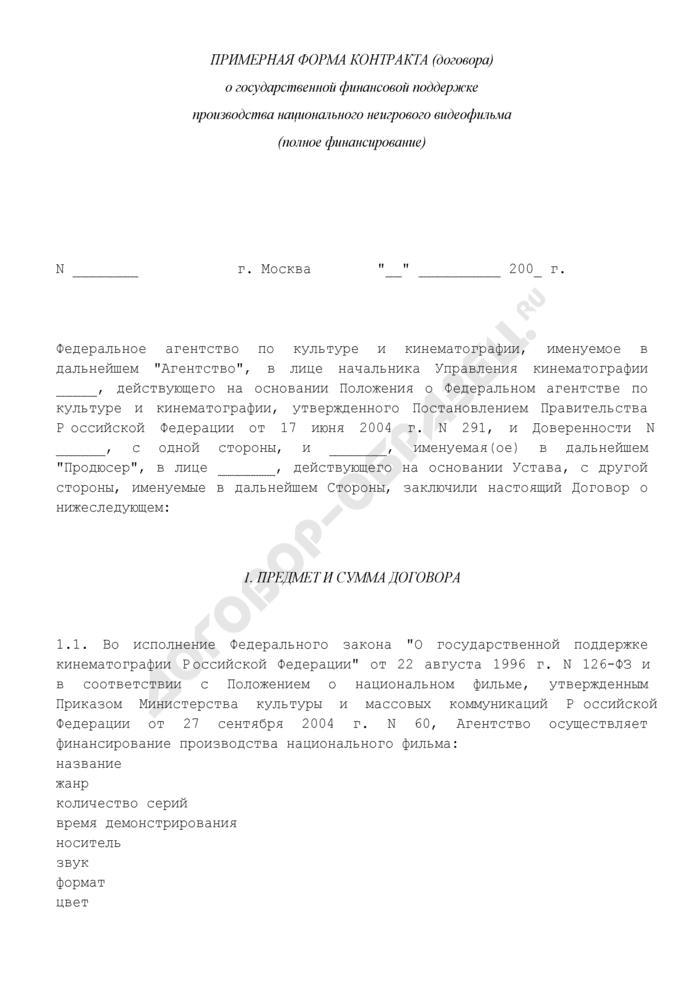 Примерная форма контракта (договора) о государственной финансовой поддержке производства национального неигрового видеофильма (полное финансирование). Страница 1