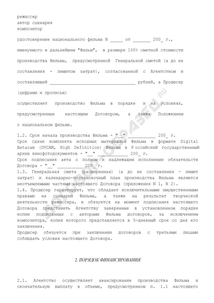Примерная форма контракта (договора) о государственной финансовой поддержке производства национального неигрового видеофильма (полное финансирование). Страница 2