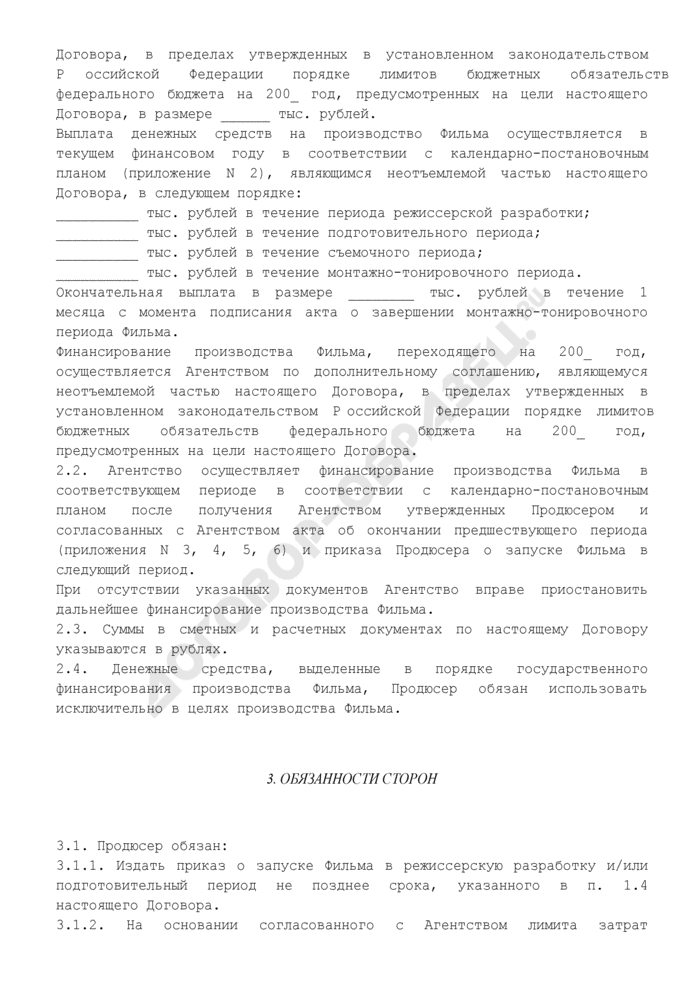 Примерная форма контракта (договора) о государственной финансовой поддержке производства национального неигрового видеофильма (полное финансирование). Страница 3