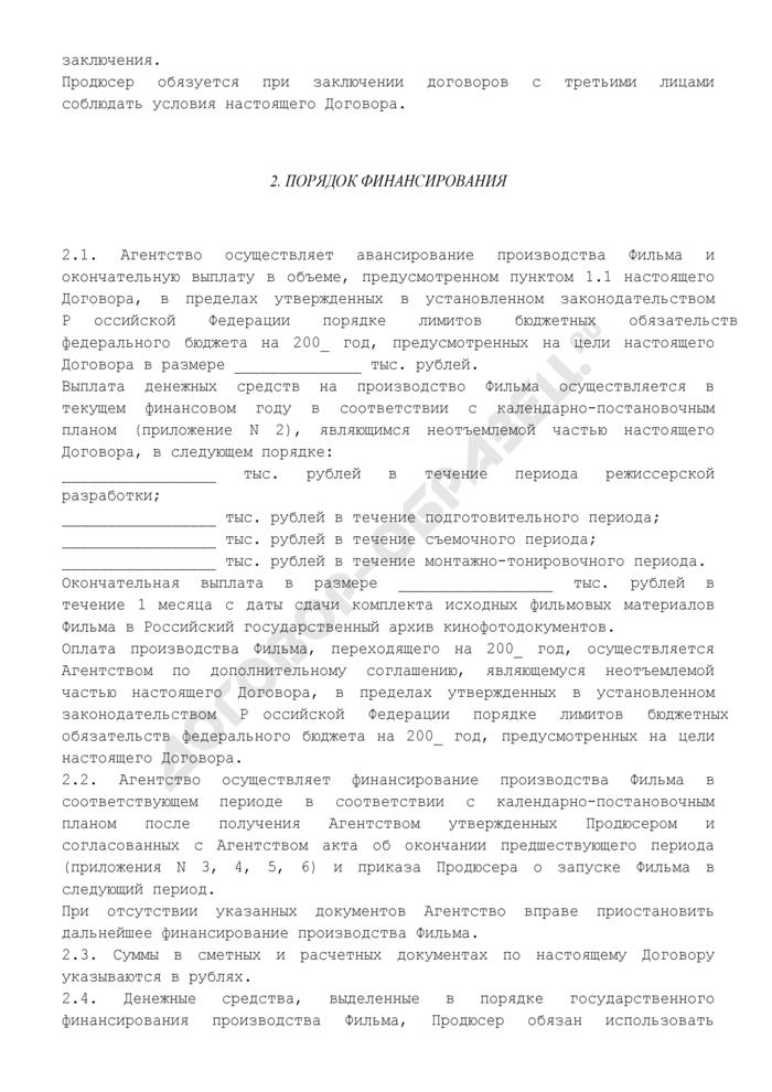 Примерная форма контракта (договора) о государственной финансовой поддержке производства национального неигрового видеофильма (частичное финансирование). Страница 3