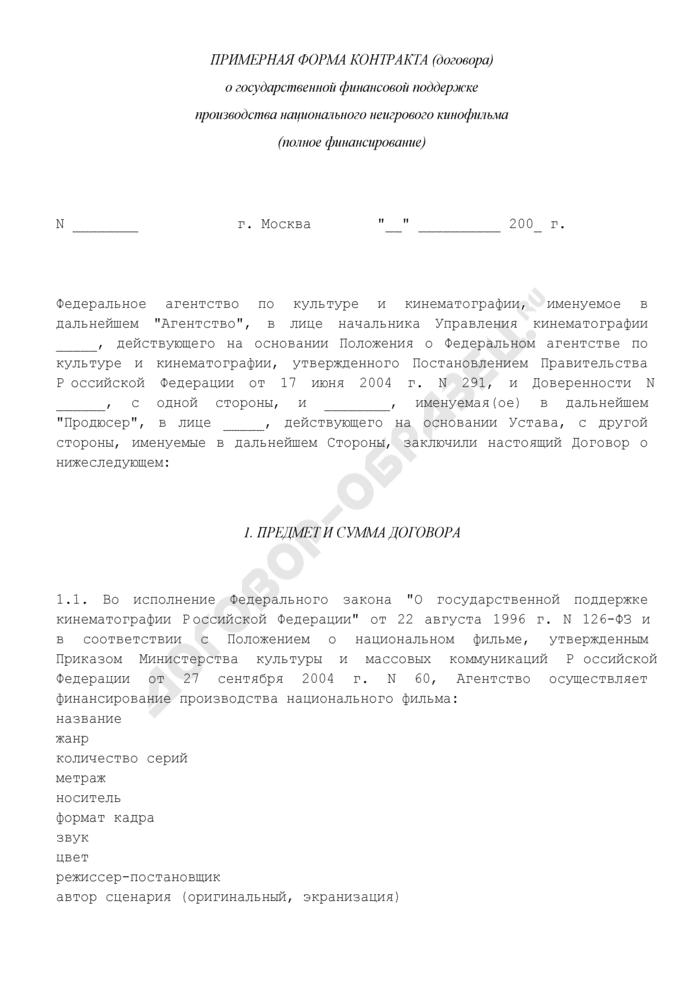 Примерная форма контракта (договора) о государственной финансовой поддержке производства национального неигрового кинофильма (полное финансирование). Страница 1