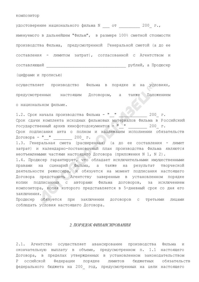 Примерная форма контракта (договора) о государственной финансовой поддержке производства национального неигрового кинофильма (полное финансирование). Страница 2