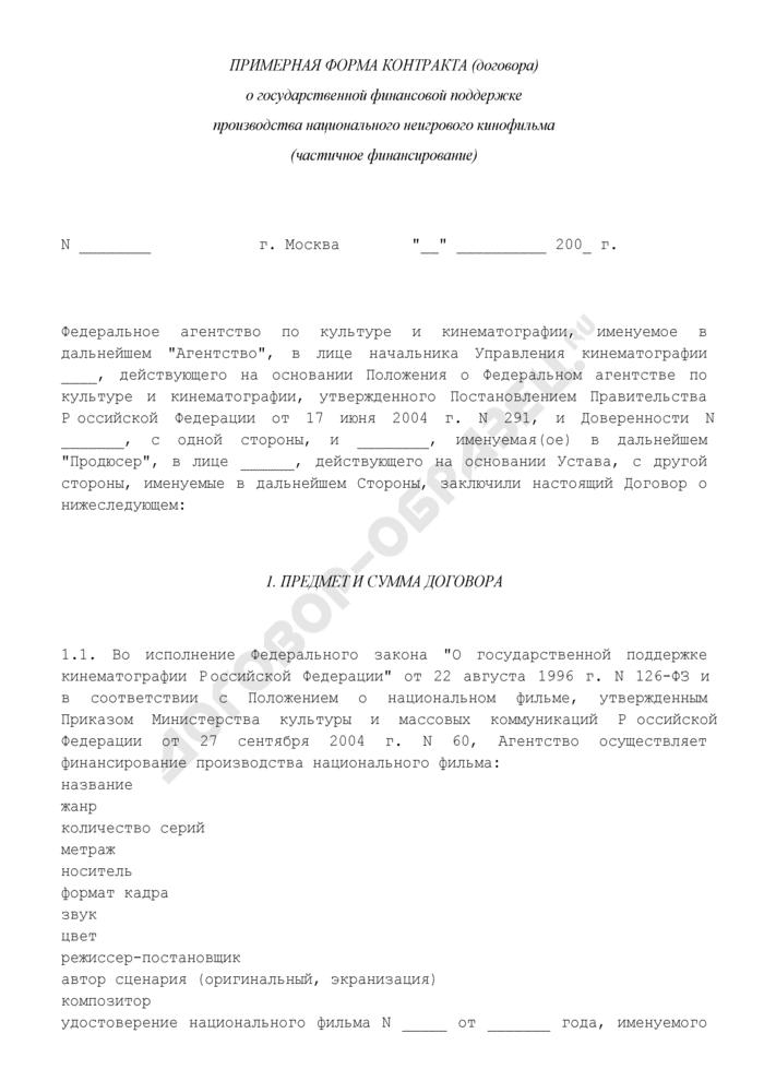 Примерная форма контракта (договора) о государственной финансовой поддержке производства национального неигрового кинофильма (частичное финансирование). Страница 1