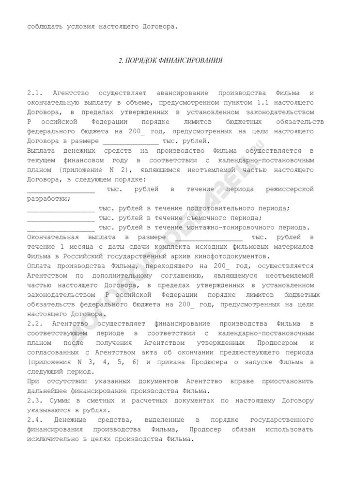 Примерная форма контракта (договора) о государственной финансовой поддержке производства национального неигрового кинофильма (частичное финансирование). Страница 3