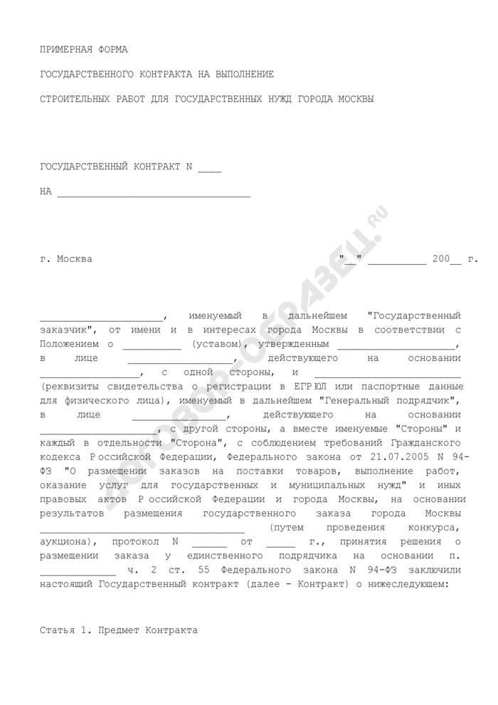 Примерная форма государственного контракта на выполнение строительных работ для государственных нужд города Москвы. Страница 1