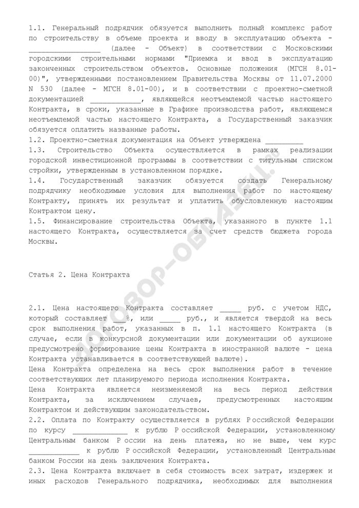 Примерная форма государственного контракта на выполнение строительных работ для государственных нужд города Москвы. Страница 2