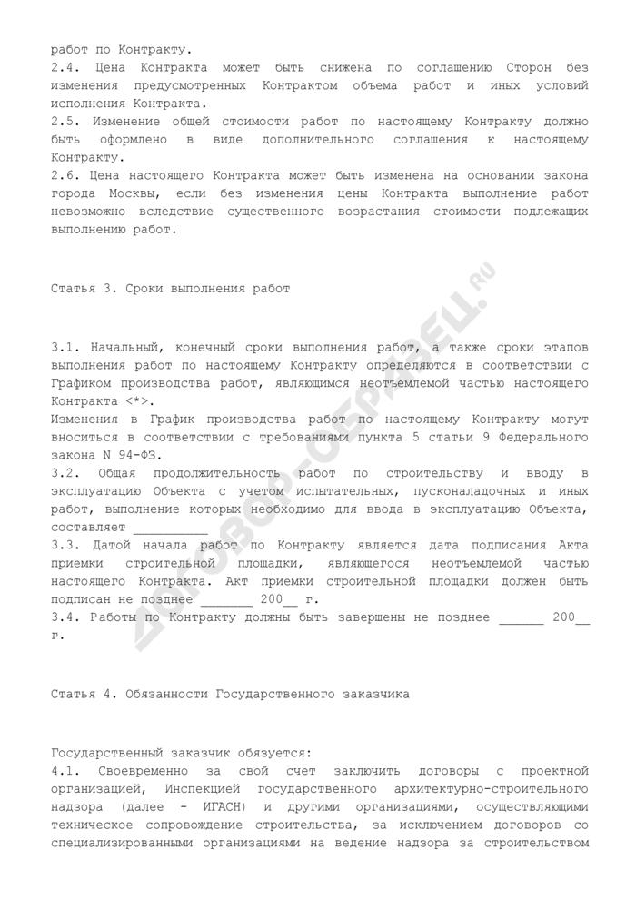 Примерная форма государственного контракта на выполнение строительных работ для государственных нужд города Москвы. Страница 3
