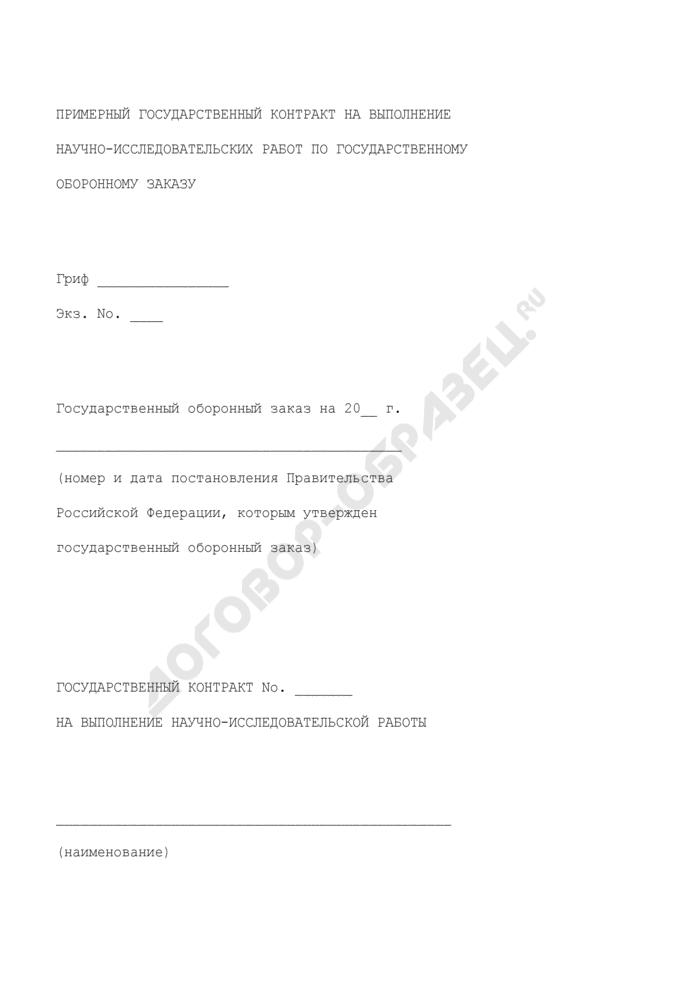 Примерный государственный контракт на выполнение научно-исследовательских работ по государственному оборонному заказу. Страница 1