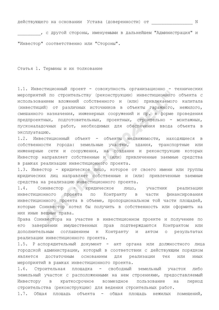 Примерный инвестиционный контракт (договор) на реализацию проекта гаражного строительства. Страница 3