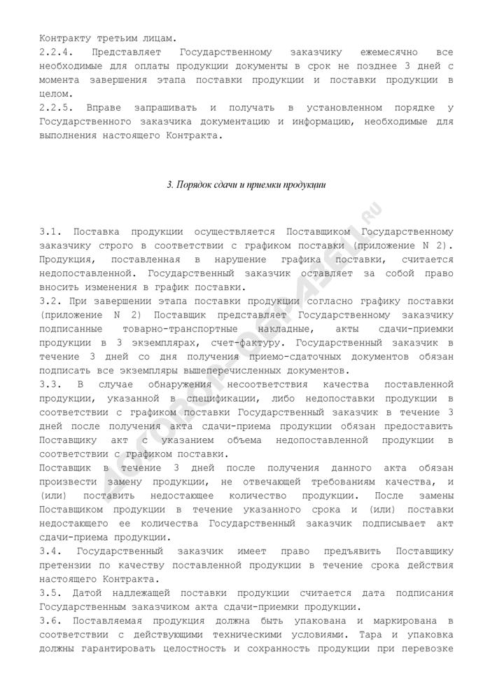 Проект государственного контракта на поставку Правительству Московской области периодических печатных изданий. Страница 3