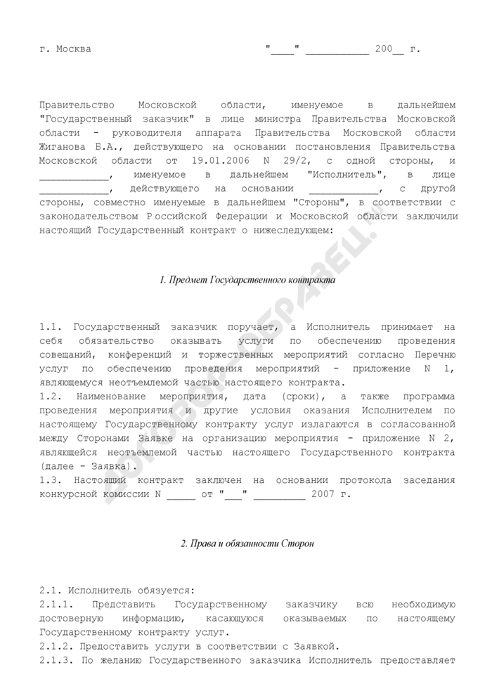 Проект государственного контракта на оказание услуг по обеспечению проведения совещаний, конференций и торжественных мероприятий на территории Московской области. Страница 1