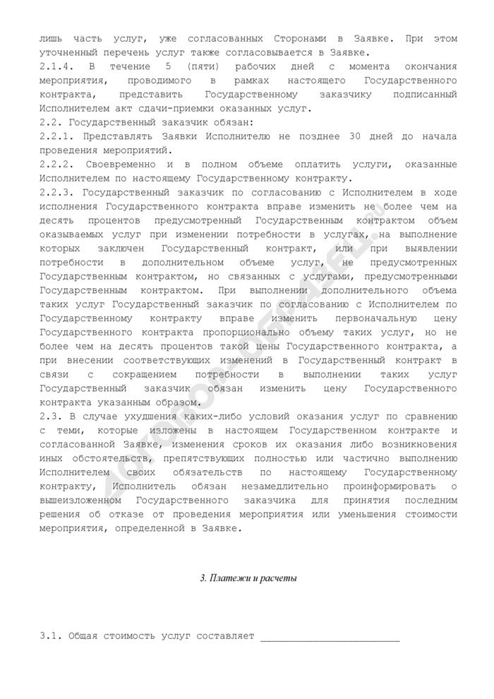 Проект государственного контракта на оказание услуг по обеспечению проведения совещаний, конференций и торжественных мероприятий на территории Московской области. Страница 2