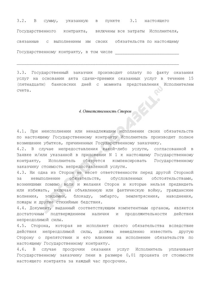Проект государственного контракта на оказание услуг по обеспечению проведения совещаний, конференций и торжественных мероприятий на территории Московской области. Страница 3