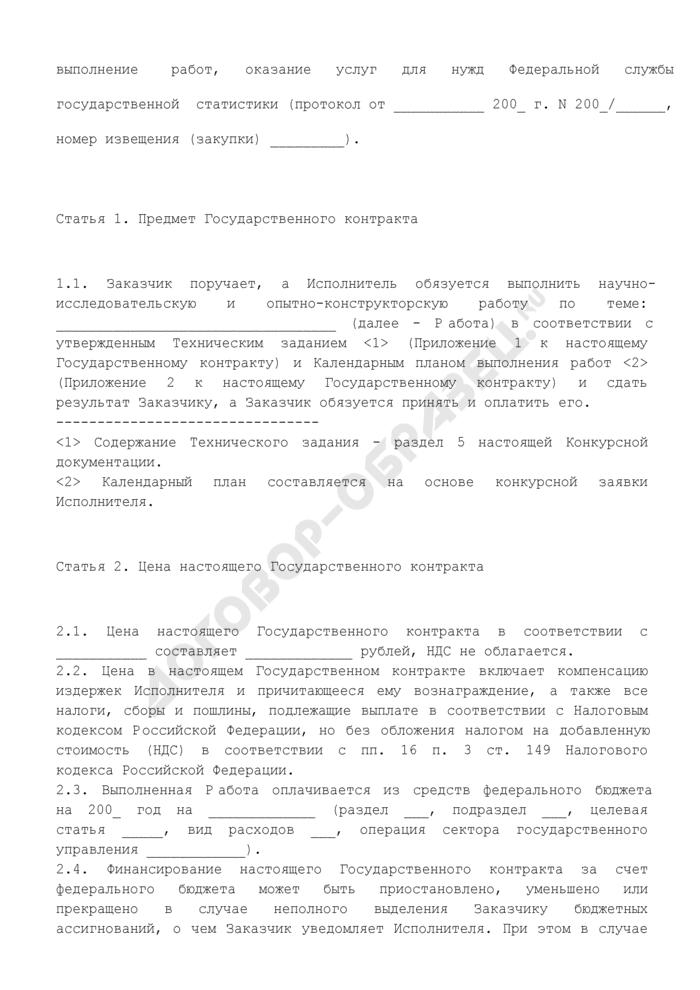 Проект государственного контракта на выполнение научно-исследовательской и опытно-конструкторской работы для государственных нужд. Страница 2