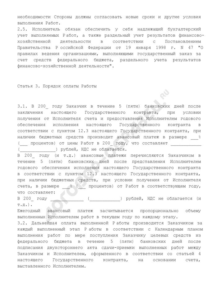 Проект государственного контракта на выполнение научно-исследовательской и опытно-конструкторской работы для государственных нужд. Страница 3