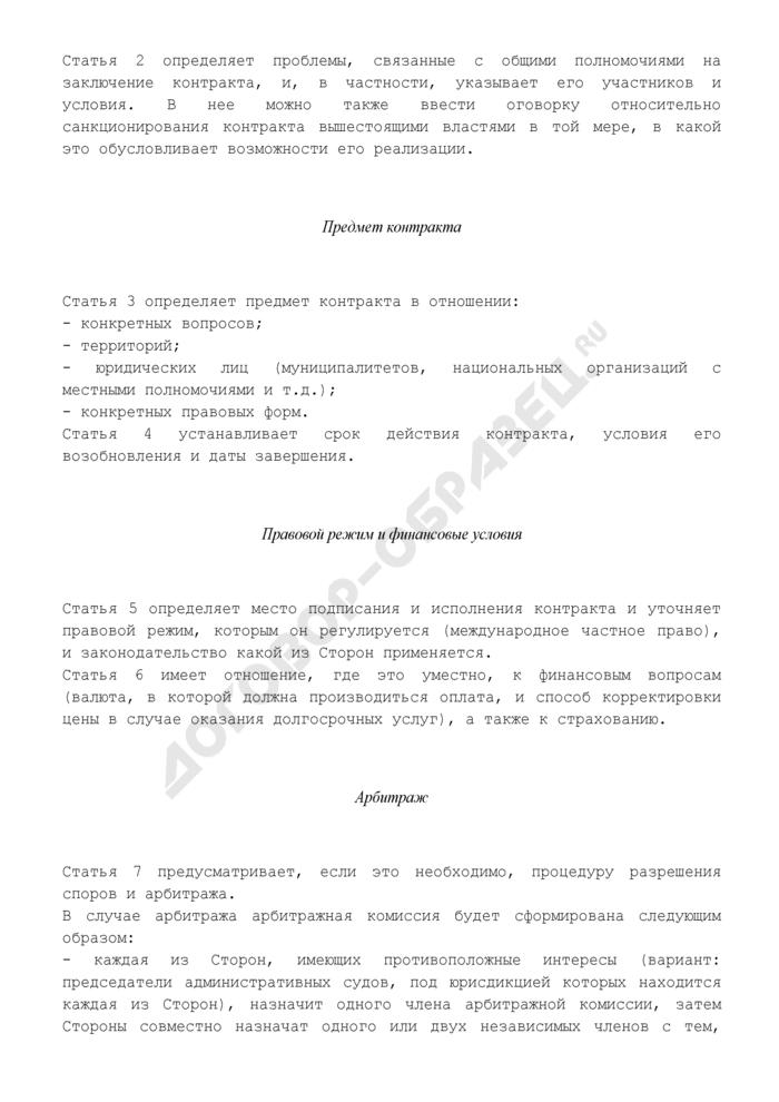 Рамочный контракт на поставки товаров и предоставление услуг приграничными местными властями (частноправовое регулирование). Страница 2