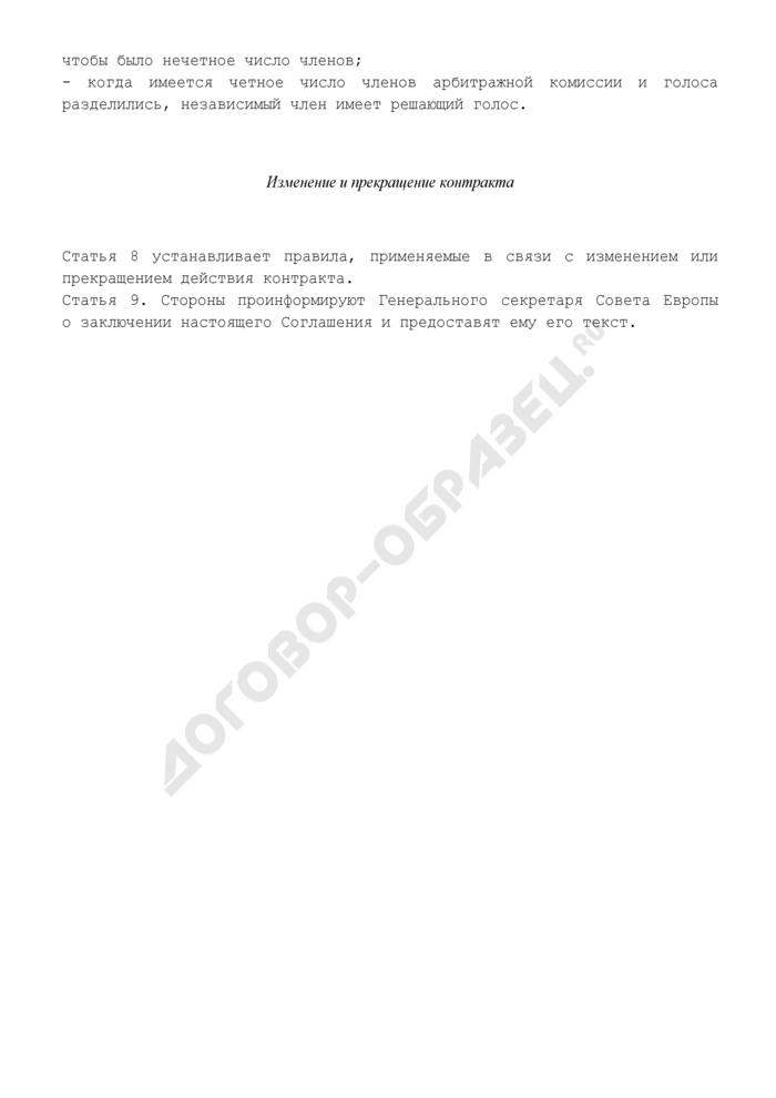 Рамочный контракт на поставки товаров и предоставление услуг приграничными местными властями (частноправовое регулирование). Страница 3