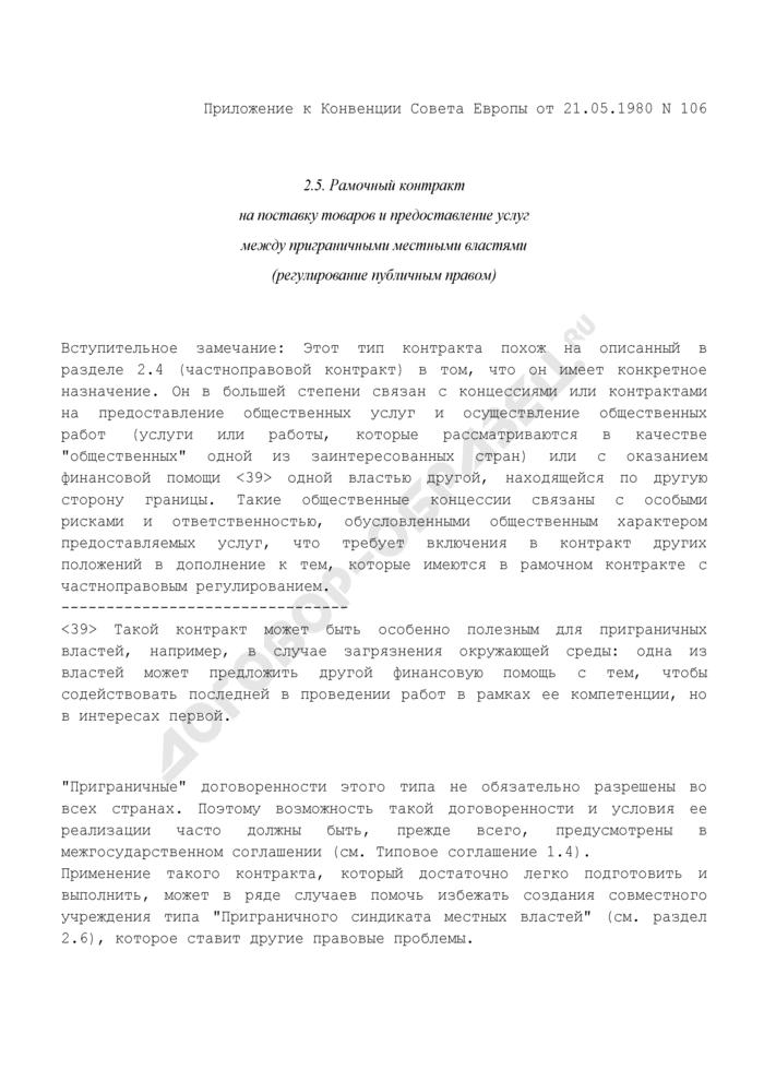 Рамочный контракт на поставку товаров и предоставление услуг между приграничными местными властями (регулирование публичным правом). Страница 1