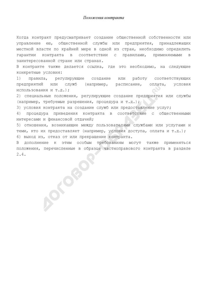 Рамочный контракт на поставку товаров и предоставление услуг между приграничными местными властями (регулирование публичным правом). Страница 2