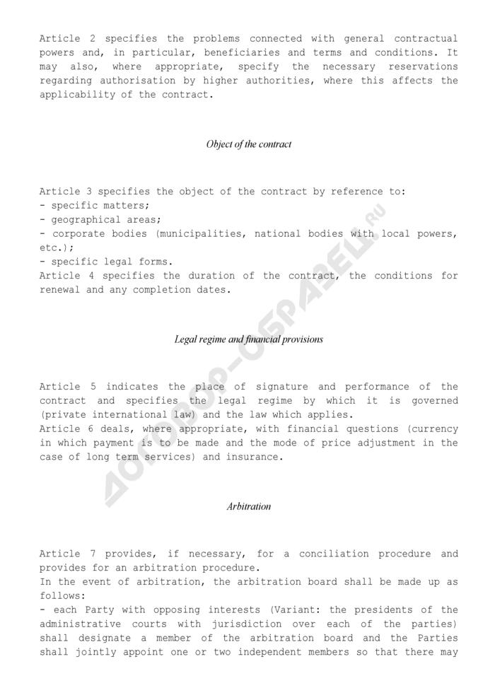 Рамочный контракт на поставки товаров и предоставление услуг приграничными местными властями (частноправовое регулирование) (англ.). Страница 2