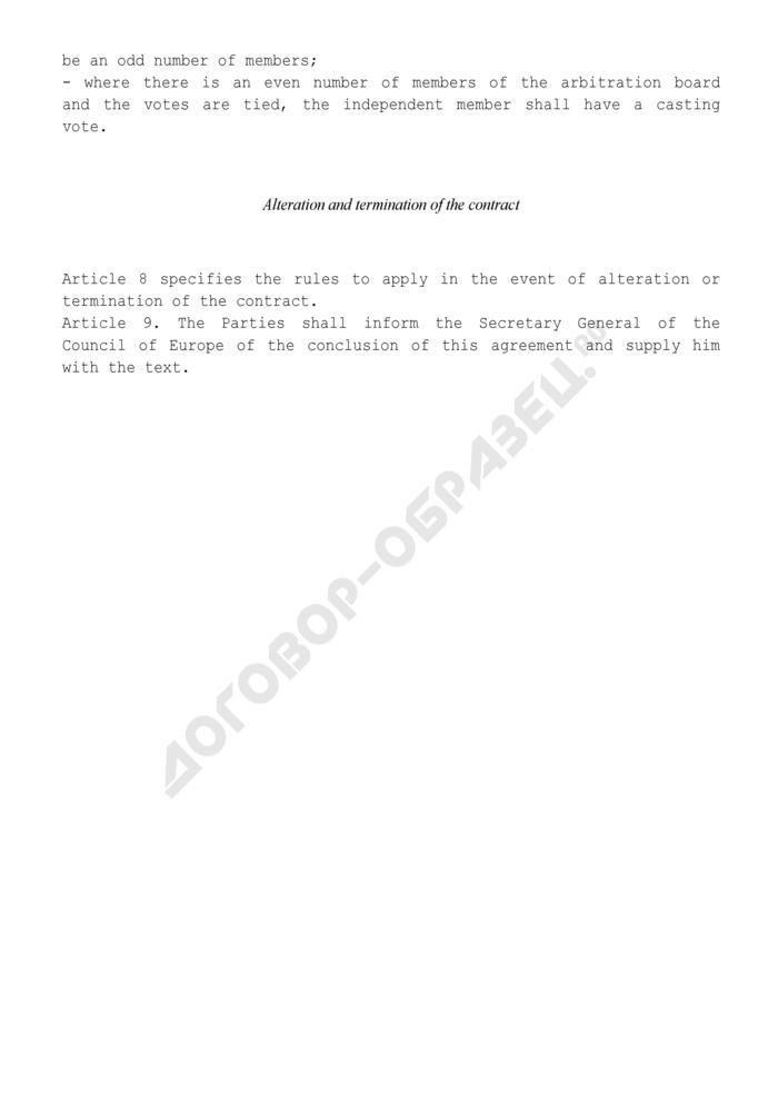 Рамочный контракт на поставки товаров и предоставление услуг приграничными местными властями (частноправовое регулирование) (англ.). Страница 3