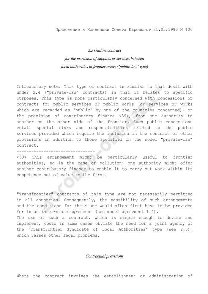 Рамочный контракт на поставку товаров и предоставление услуг между приграничными местными властями (регулирование публичным правом) (англ.). Страница 1
