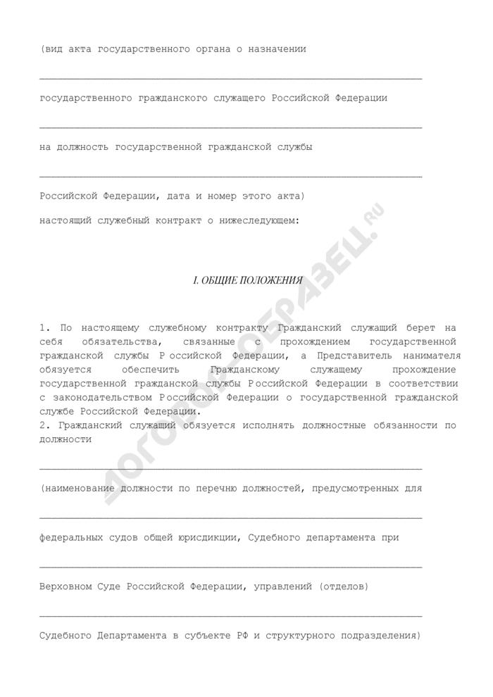 Служебный контракт о прохождении государственной гражданской службы и замещении должности государственной гражданской службы в федеральном суде общей юрисдикции, Судебном департаменте при Верховном Суде Российской Федерации, управлении (отделе) Судебного департамента в субъекте Российской Федерации. Форма N 1. Страница 2