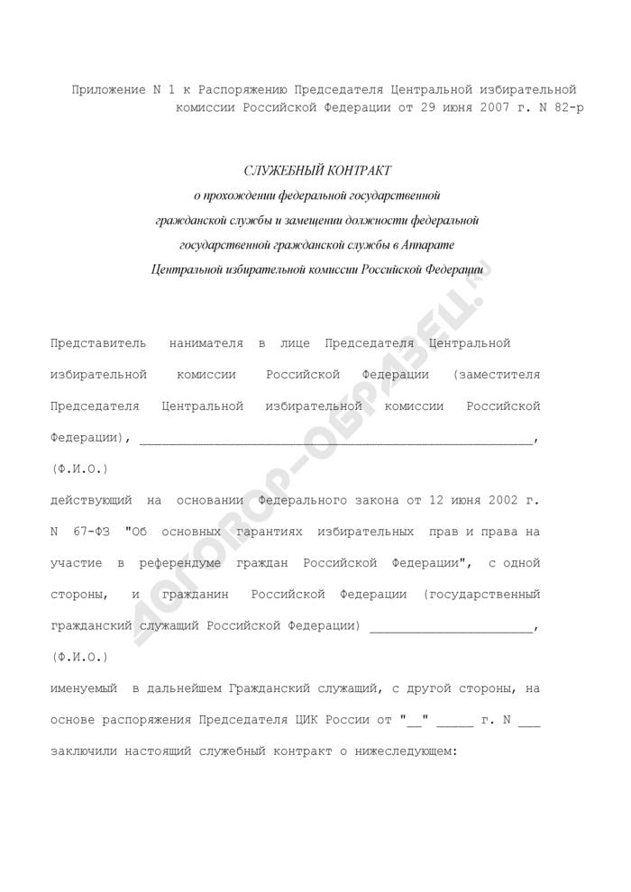 Служебный контракт о прохождении федеральной государственной гражданской службы и замещении должности федеральной государственной гражданской службы в аппарате Центральной избирательной комиссии Российской Федерации. Страница 1