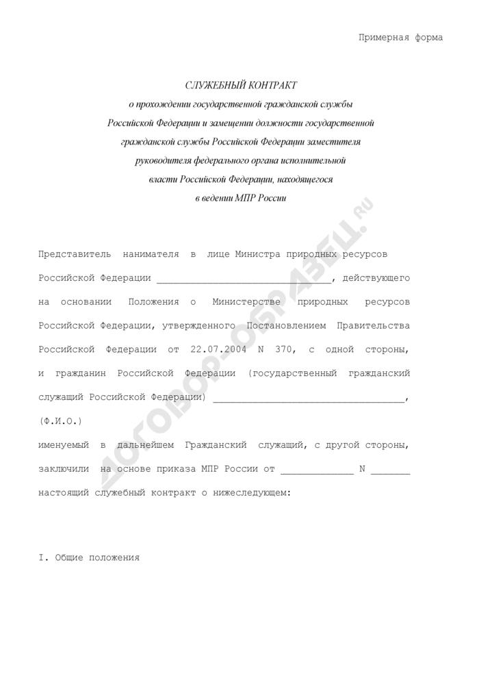 Служебный контракт о прохождении государственной гражданской службы Российской Федерации и замещении должности государственной гражданской службы Российской Федерации заместителя руководителя федерального органа исполнительной власти Российской Федерации, находящегося в ведении Министерства природных ресурсов России. Страница 1