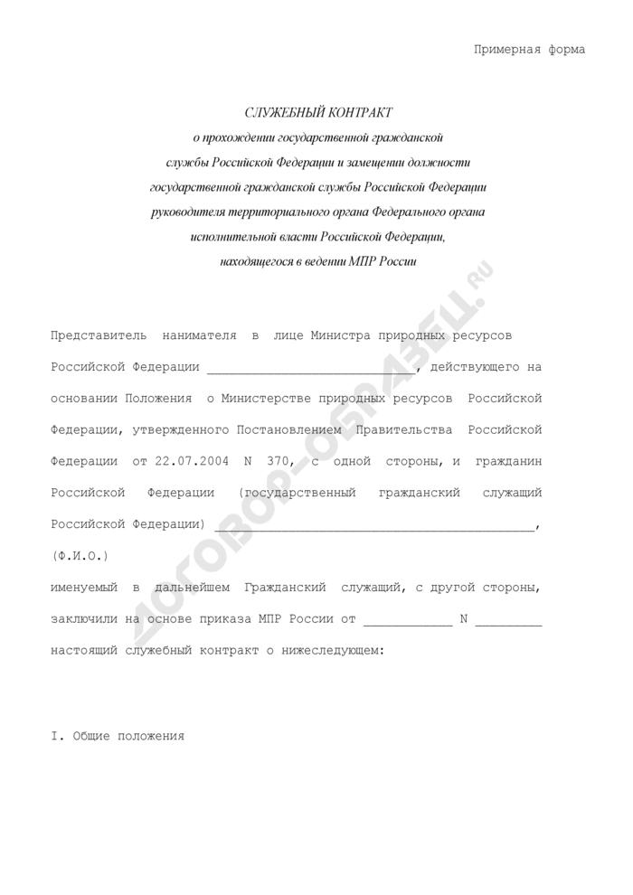 Служебный контракт о прохождении государственной гражданской службы Российской Федерации и замещении должности государственной гражданской службы Российской Федерации руководителя территориального органа Федерального органа исполнительной власти Российской Федерации, находящегося в ведении МПР России (примерная форма). Страница 1