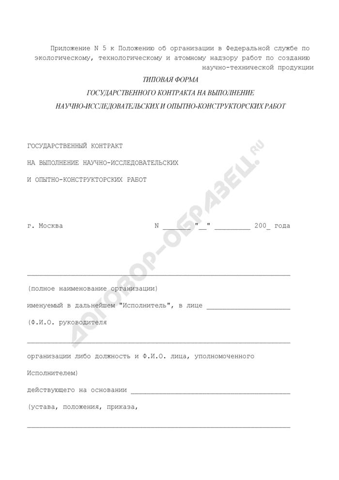 Типовая форма государственного контракта на выполнение научно-исследовательских и опытно-конструкторских работ в Федеральной службе по экологическому, технологическому и атомному надзору. Страница 1