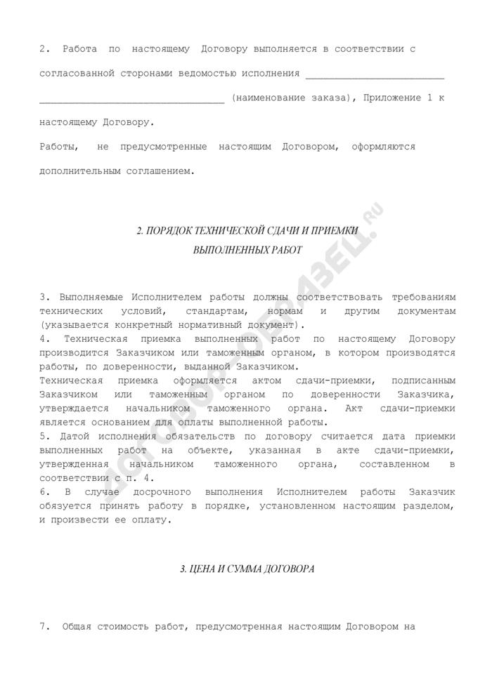 Типовая форма договора (контракта) на проведение работ по монтажу, настройке, модернизации (доработкам). Страница 2