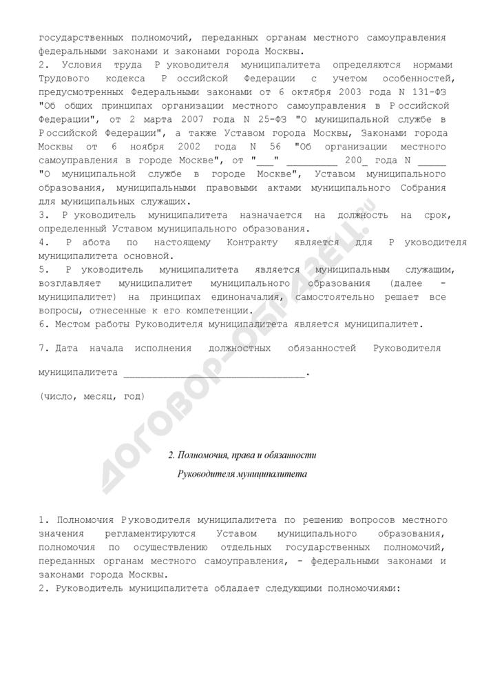 Типовая форма контракта с лицом, назначаемым на должность руководителя муниципалитета внутригородского муниципального образования в городе Москве по контракту. Страница 2