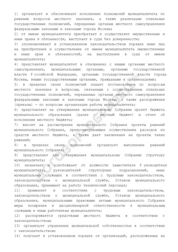 Типовая форма контракта с лицом, назначаемым на должность руководителя муниципалитета внутригородского муниципального образования в городе Москве по контракту. Страница 3