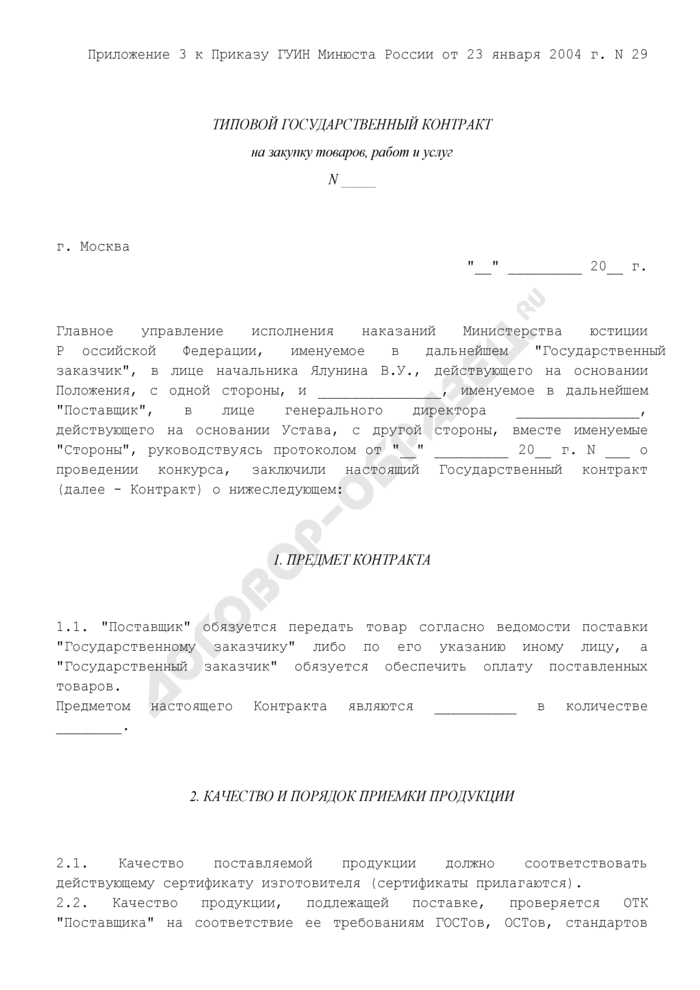 Типовой государственный контракт на закупку товаров, работ и услуг. Страница 1