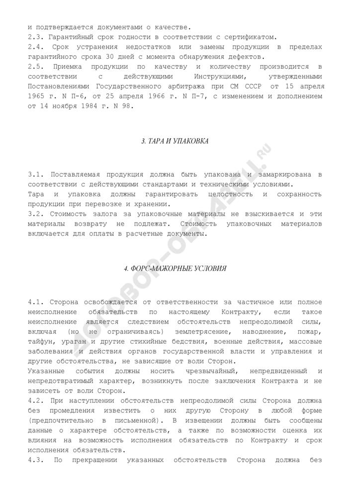Типовой государственный контракт на закупку товаров, работ и услуг. Страница 2