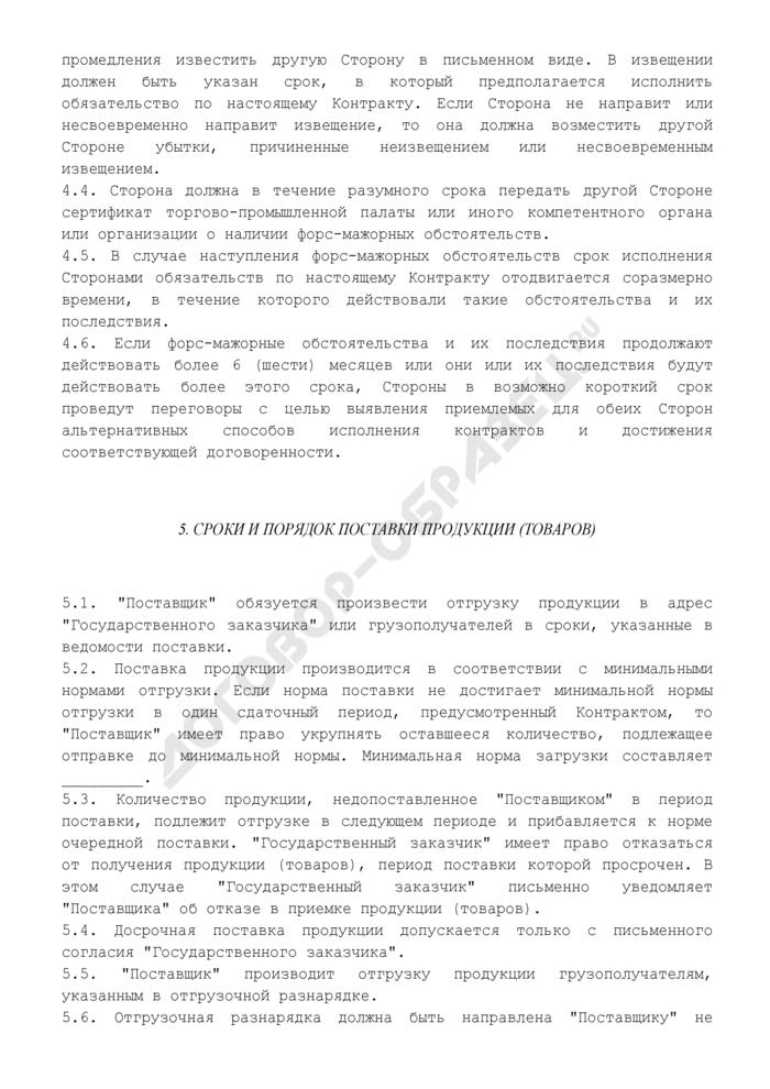 Типовой государственный контракт на закупку товаров, работ и услуг. Страница 3