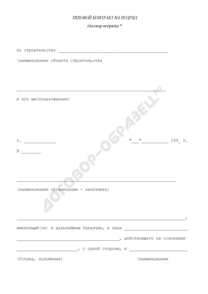 Типовой контракт на подряд по строительству объекта (договор подряда). Страница 1