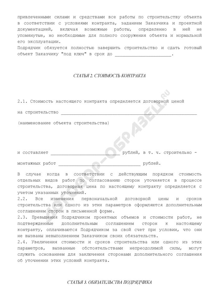 Типовой контракт на подряд по строительству объекта (договор подряда). Страница 3
