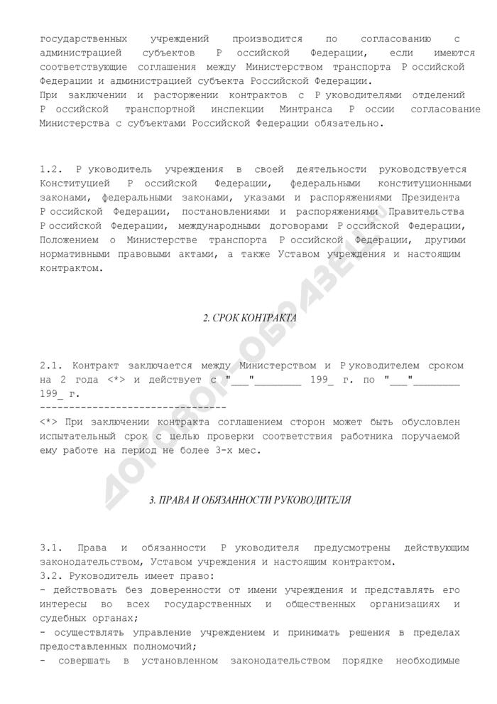 Типовой контракт с руководителем государственного учреждения, подведомственного Министерству транспорта Российской Федерации. Страница 2