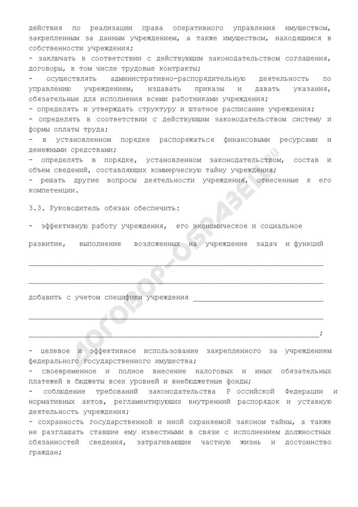 Типовой контракт с руководителем государственного учреждения, подведомственного Министерству транспорта Российской Федерации. Страница 3