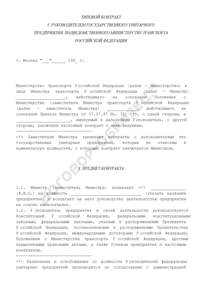 Типовой контракт с руководителем государственного унитарного предприятия, подведомственного Министерству транспорта Российской Федерации. Страница 1
