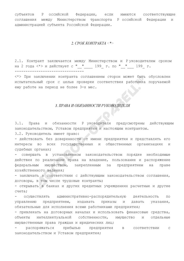 Типовой контракт с руководителем государственного унитарного предприятия, подведомственного Министерству транспорта Российской Федерации. Страница 2