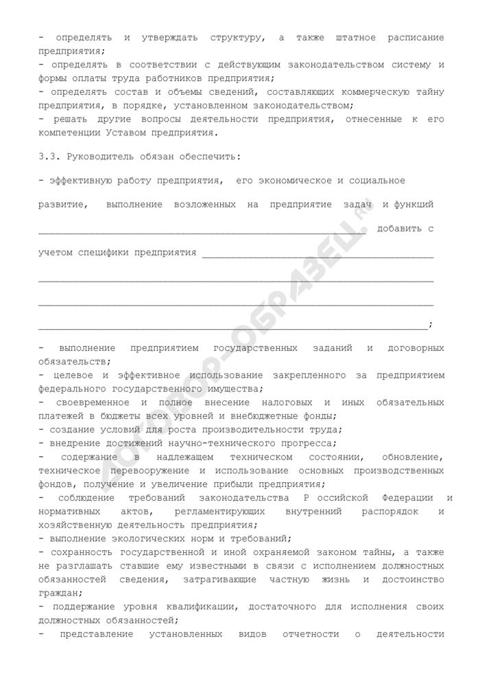 Типовой контракт с руководителем государственного унитарного предприятия, подведомственного Министерству транспорта Российской Федерации. Страница 3