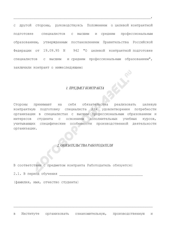Типовой контракт между студентом Московского городского института управления Правительства Москвы и работодателем. Страница 2